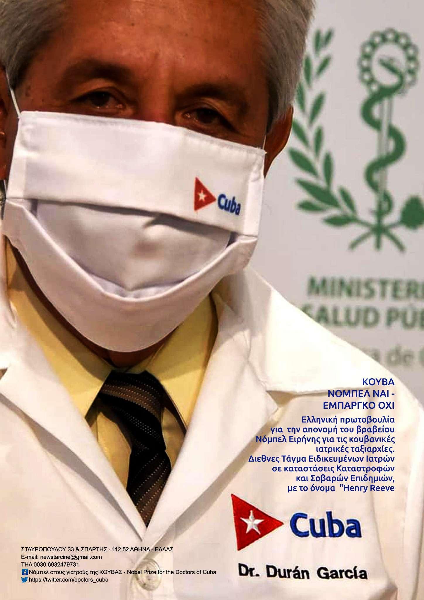 Premio Nobel de la Paz para las brigadas médicas cubanas Henry Reeve 2021 4