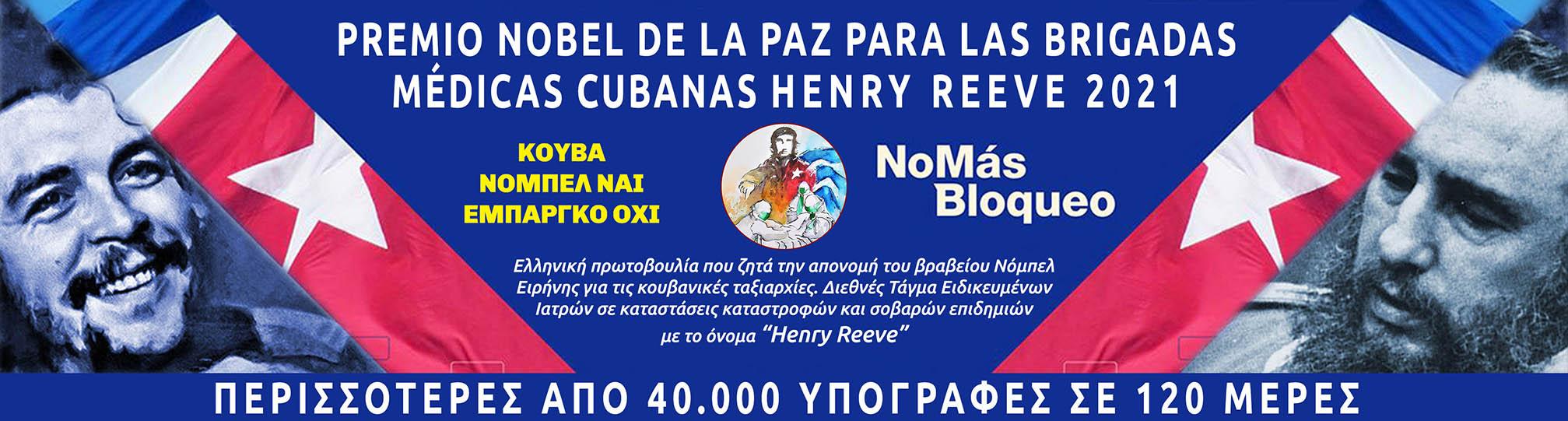 Premio Nobel de la Paz para las brigadas médicas cubanas Henry Reeve 2021 9
