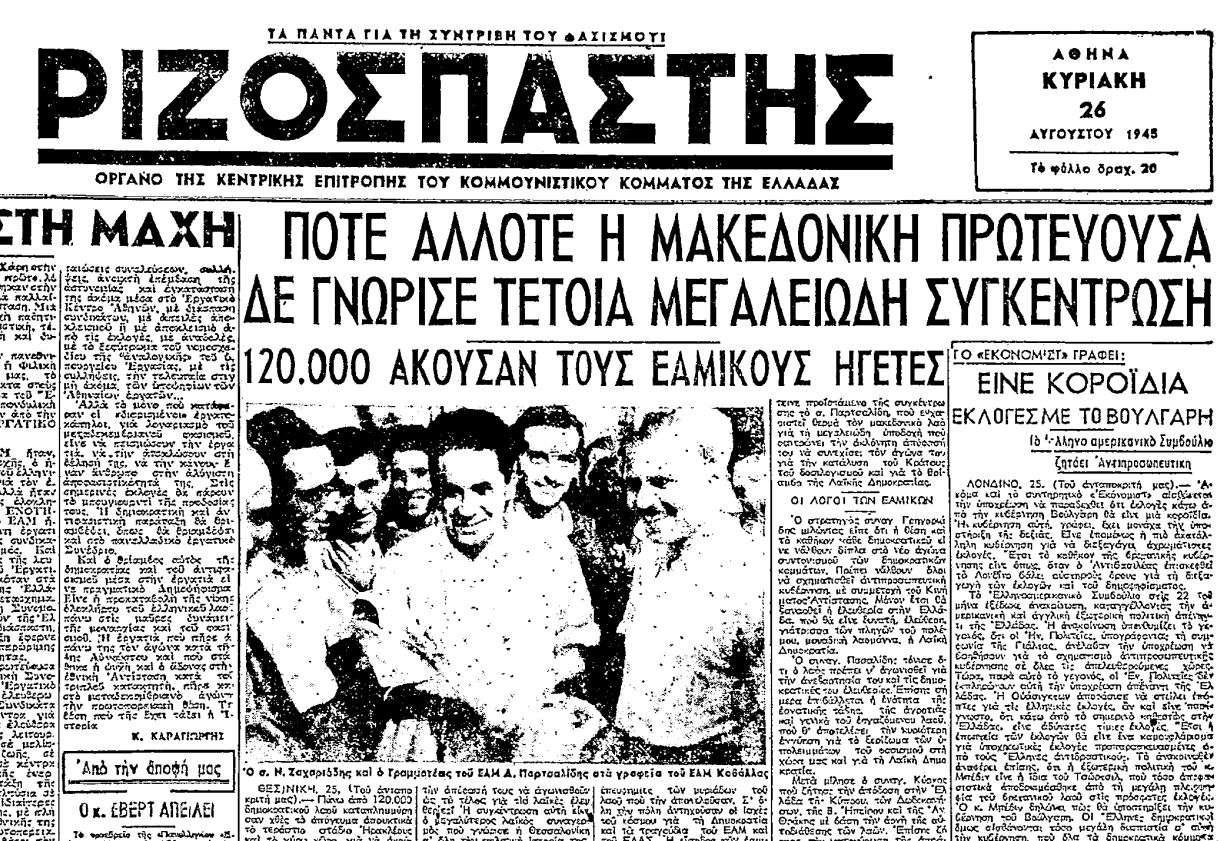 rizospastis 1945