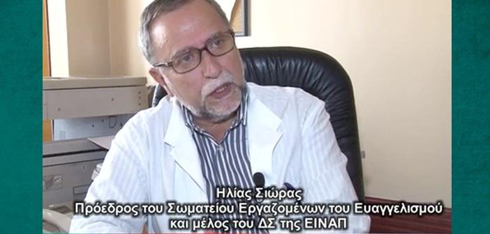 sioras ilias