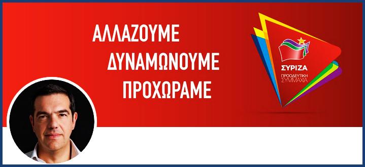 Αλέξης Τσίπρας Alexis Tsipras
