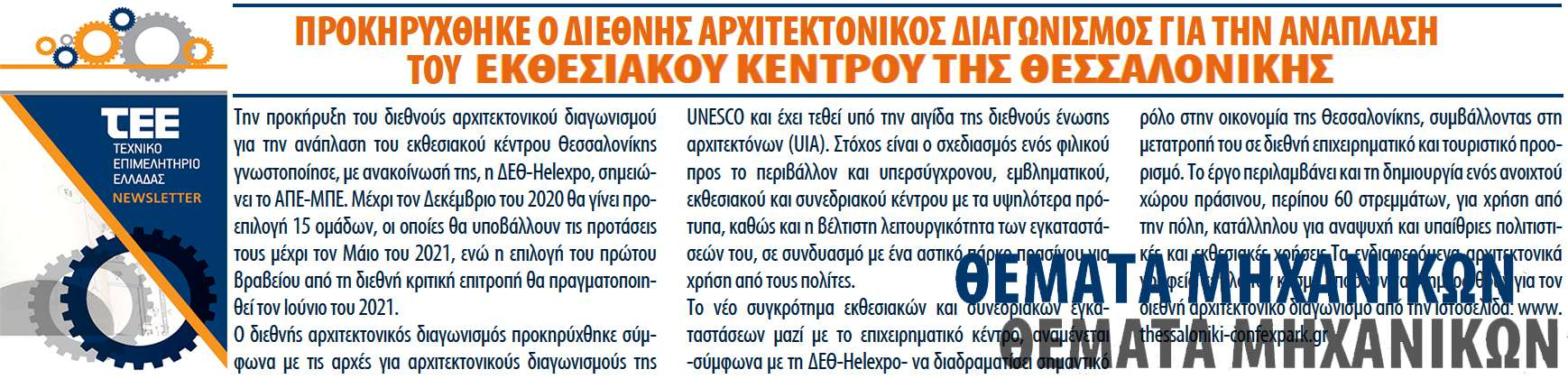 ΔΕΘ Helexpo TEE