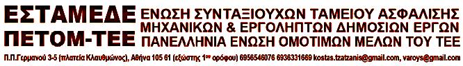 ΠΕΤΟΜ ΤΕΕ logo