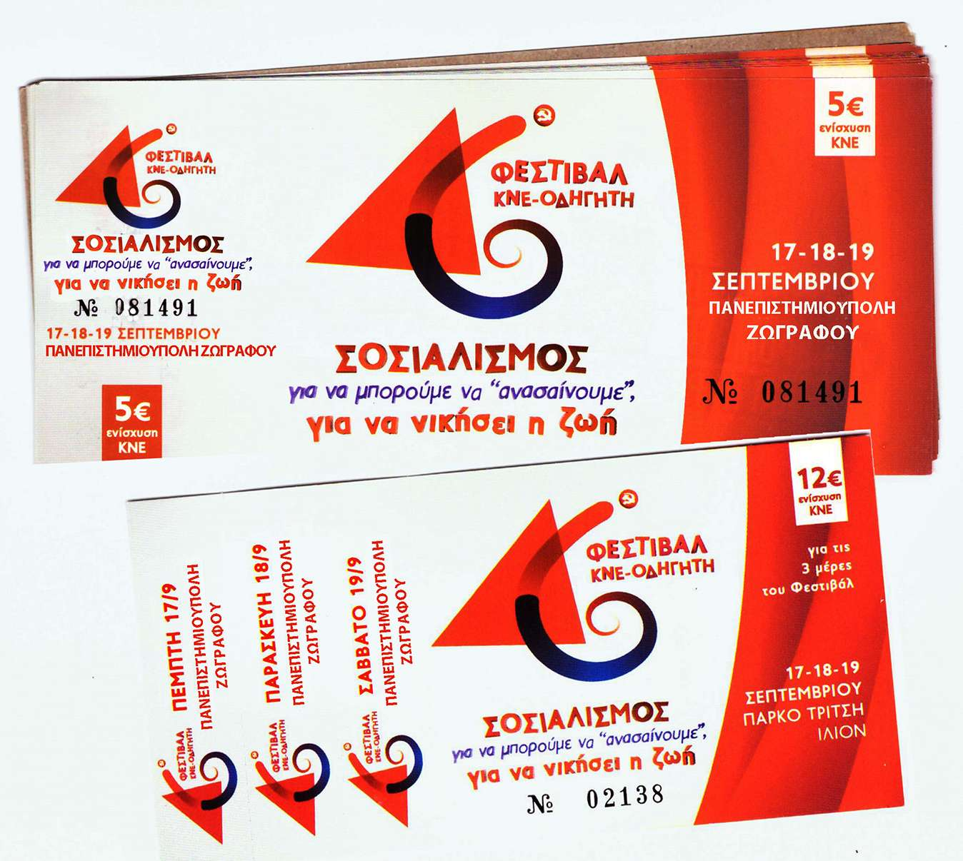 Εισιτήρια Φεστιβάλ ΚΝΕ ΟΔΗΔΗΤΗ 2020