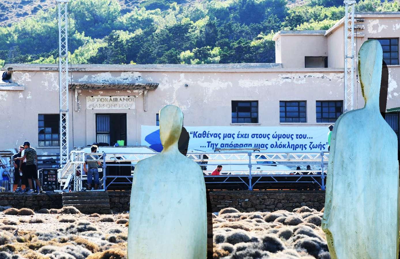 μνημείο της ΚΕ του ΚΚΕ στη Μακρόνησο