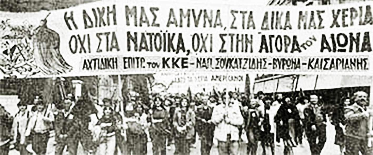 ΚΚΕ ΟΧΙ στην αγορά του αιώνα 1985