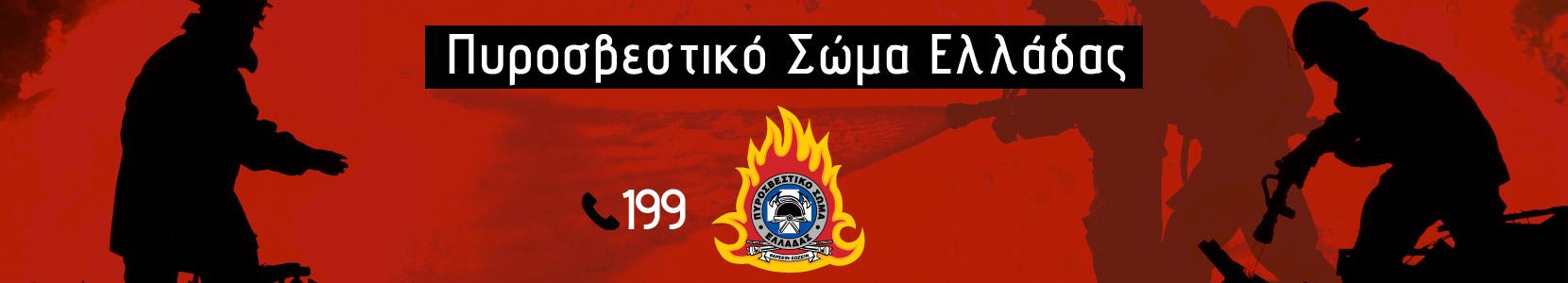 Πυροσβεστικό σώμα logo