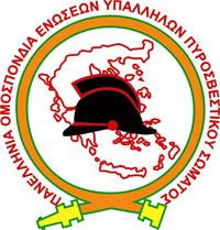 logo Πανελλήνια Ένωση Υπαλλήλων Πυροσβεστικού Σώματος ΠΕΥΠΣ