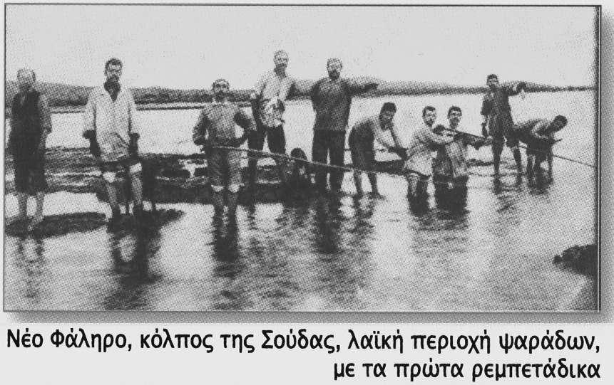 Φάληρο Κόλπος Σούδας Ψαράδες