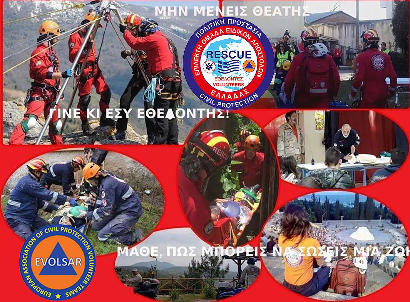 πυροσβεστικό σώμα και ο εθελοντισμός σαν μέσο χειραγώγησης