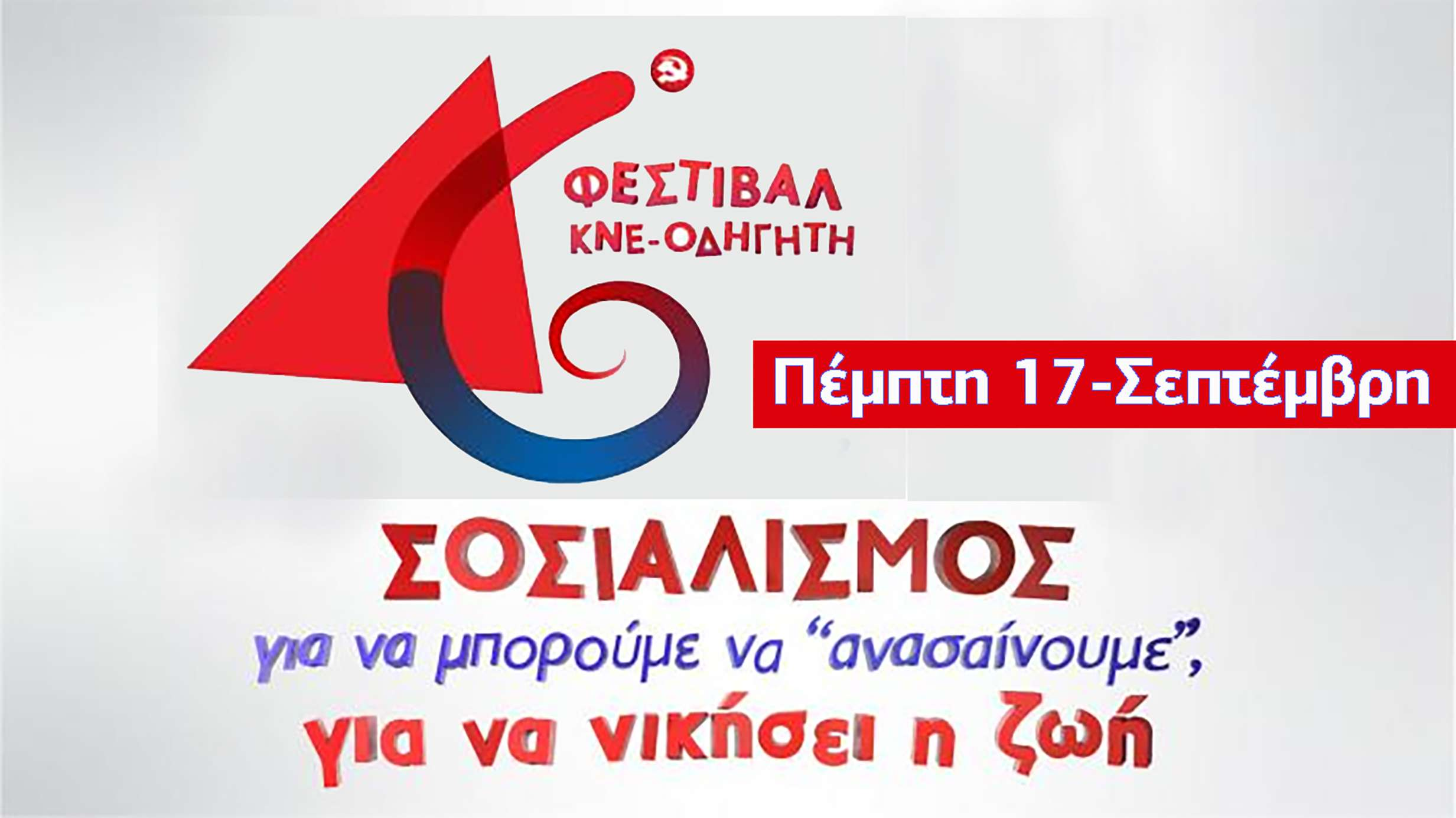 46ο Φεστιβάλ ΚΝΕ ΟΔΗΓΗΤΗ Πέμπτη 17 Σεπ 1