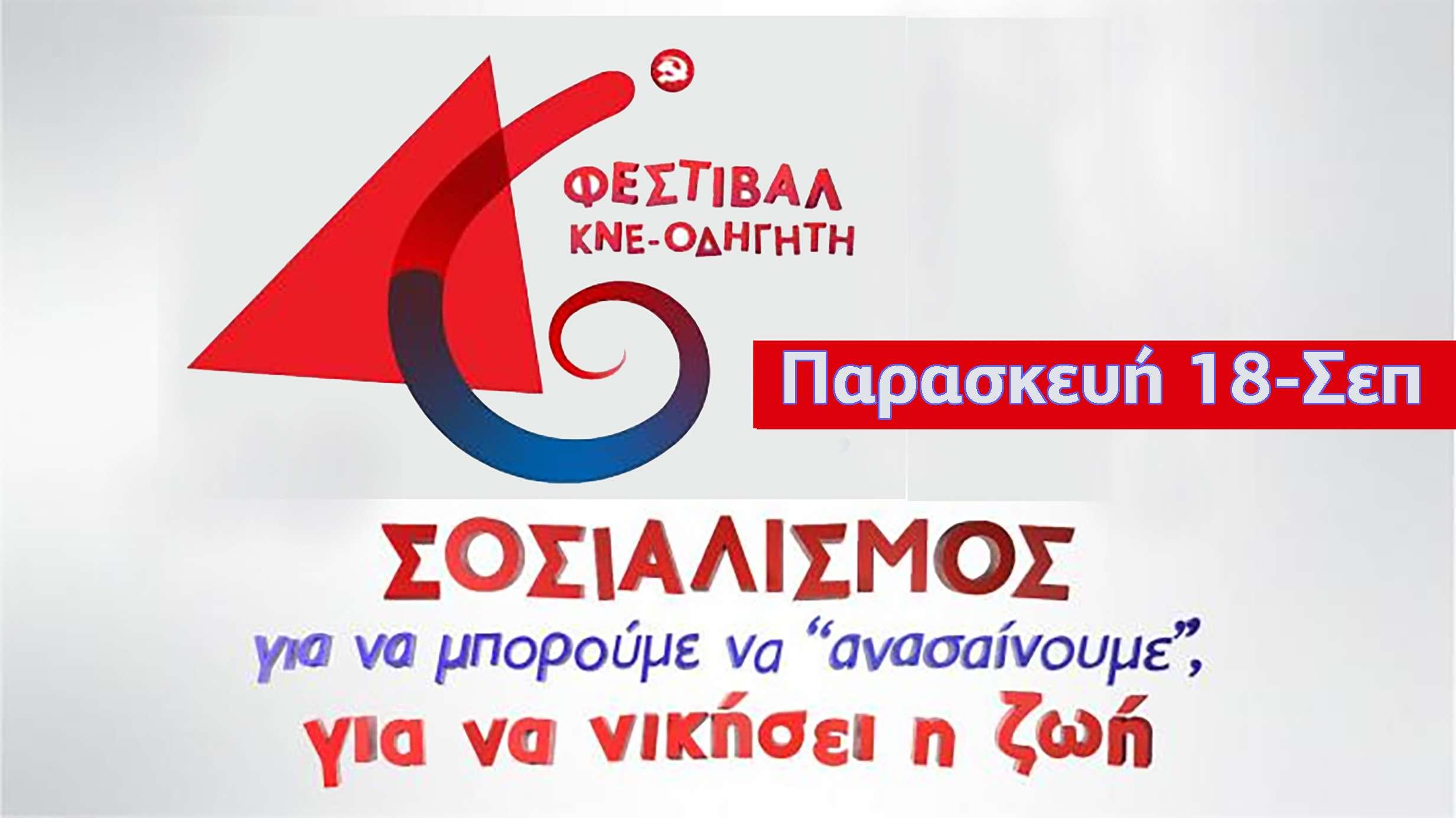 46ο Φεστιβάλ ΚΝΕ ΟΔΗΓΗΤΗ Παρασκευή 18 Σεπ