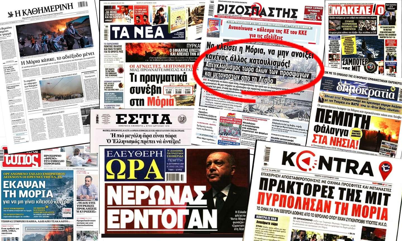 News Moria 10 Sep Εφημερίδες Μόρια 10 Σεπ 2020