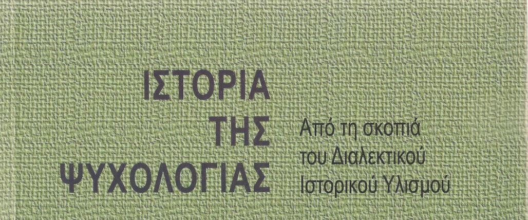 istoria psyxologias