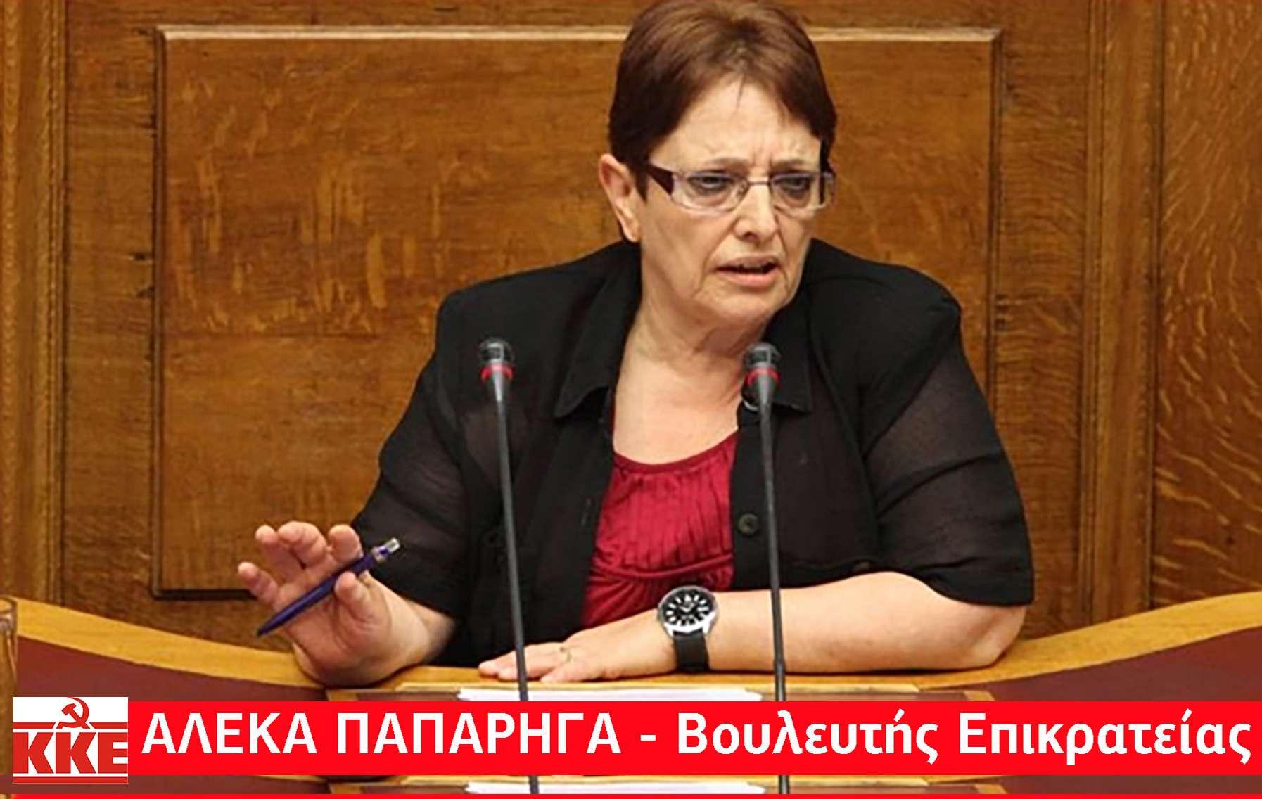 Αλέκα Παπαρήγα ΚΚΕ Βουλευτής Επικρατείας