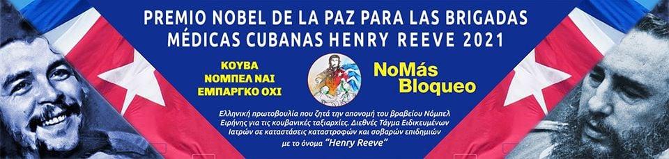 Νόμπελ στην κουβανική ιατρική ταξιαρχία 🇨🇺 Henry Reeve 🇨🇺 Νόμπελ ΝΑΙ εμπάργκο ΟΧΙ