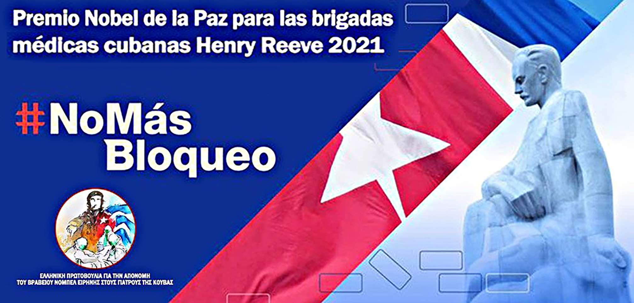 Νόμπελ στην κουβανική ιατρική ταξιαρχία Henry Reeve Νόμπελ ΝΑΙ εμπάργκο ΟΧΙ
