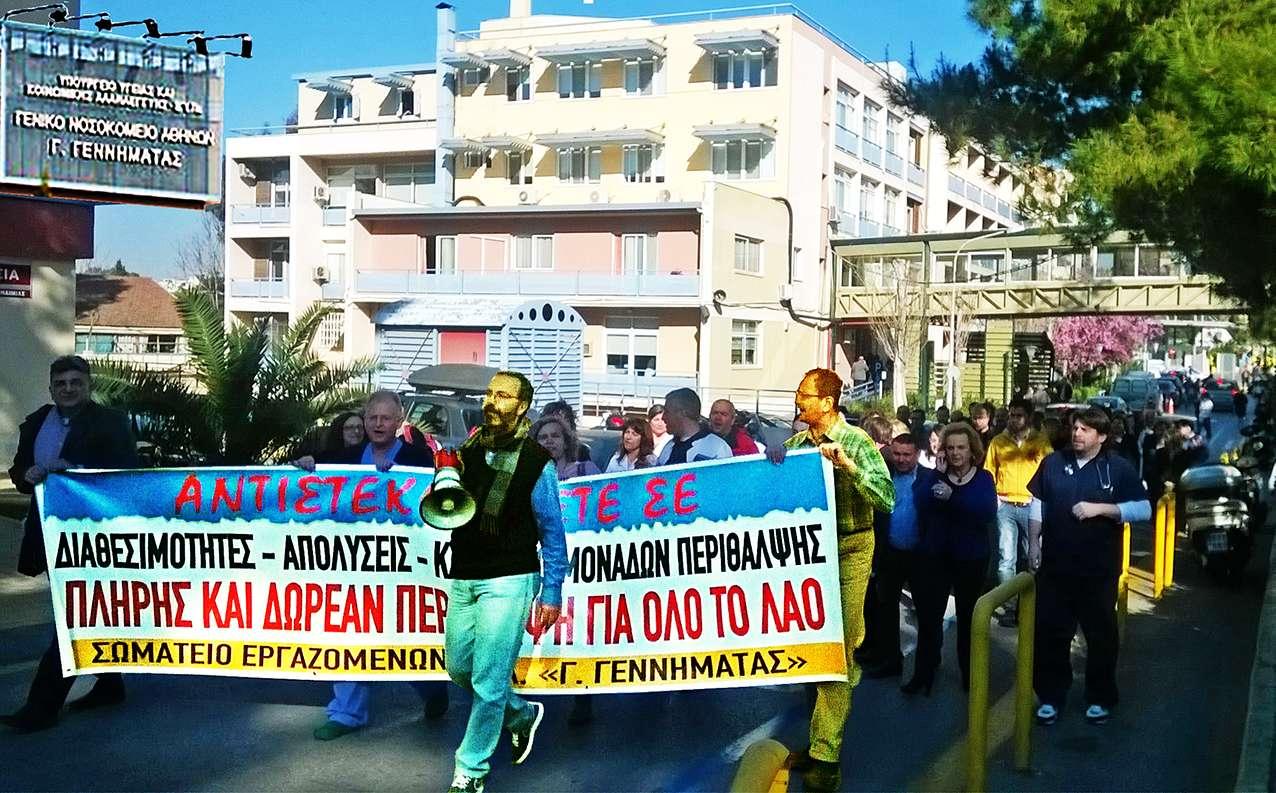 Τεράστιες ευθύνες της κυβέρνησης για την εκρηκτική κατάσταση στα νοσοκομεία