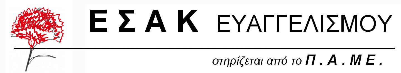 ESAK Ευαγγελισμού