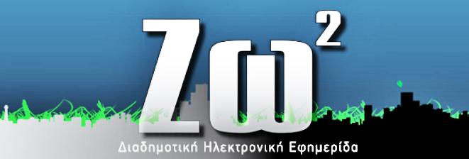 Ζω2 logo