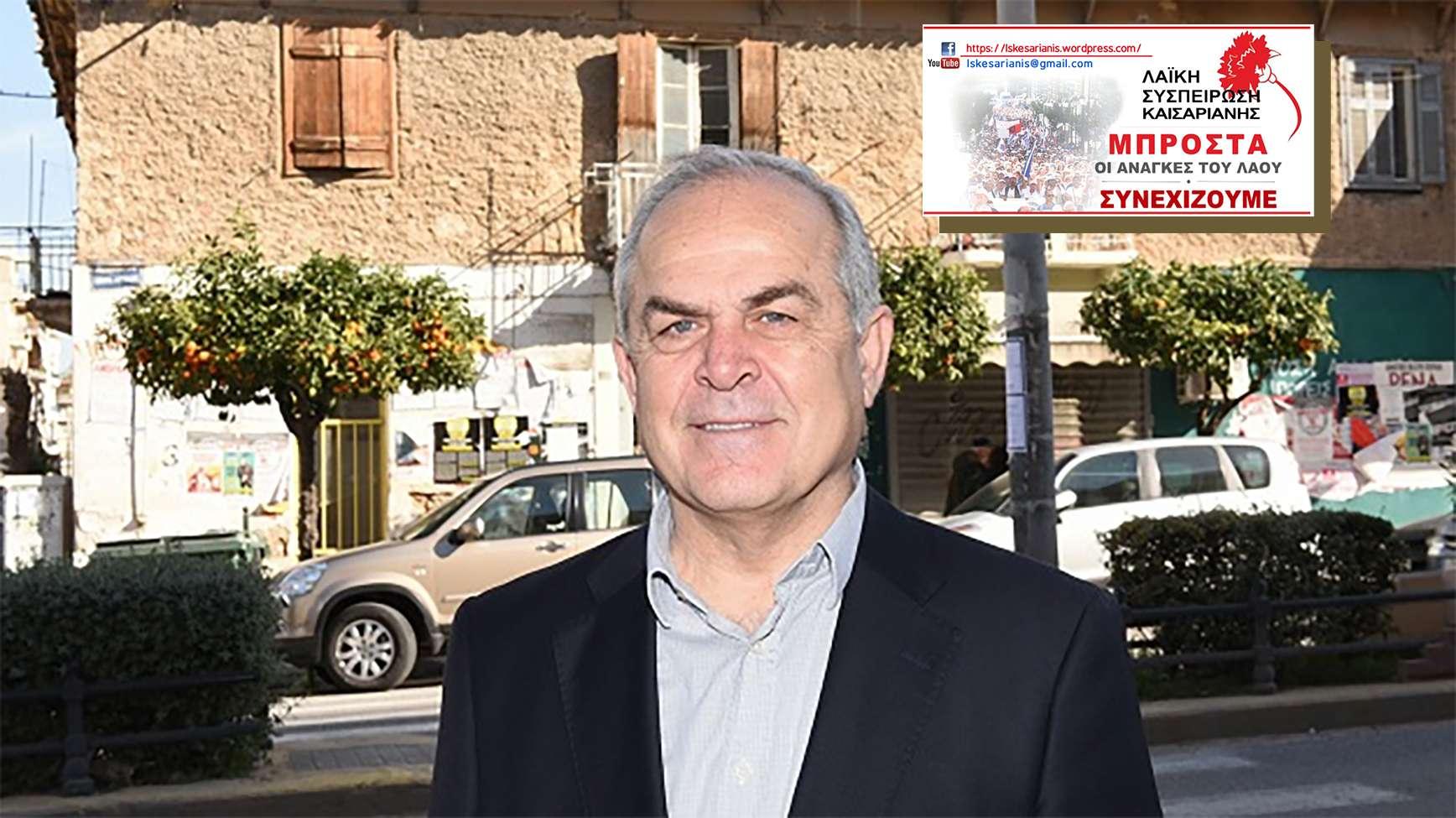Ηλίας Σταμέλος πρ. δήμαρχος Καισαριανής: Ο κ. Βοσκόπουλος πορεύεται με την «προίκα» της δικής μας διοίκησης