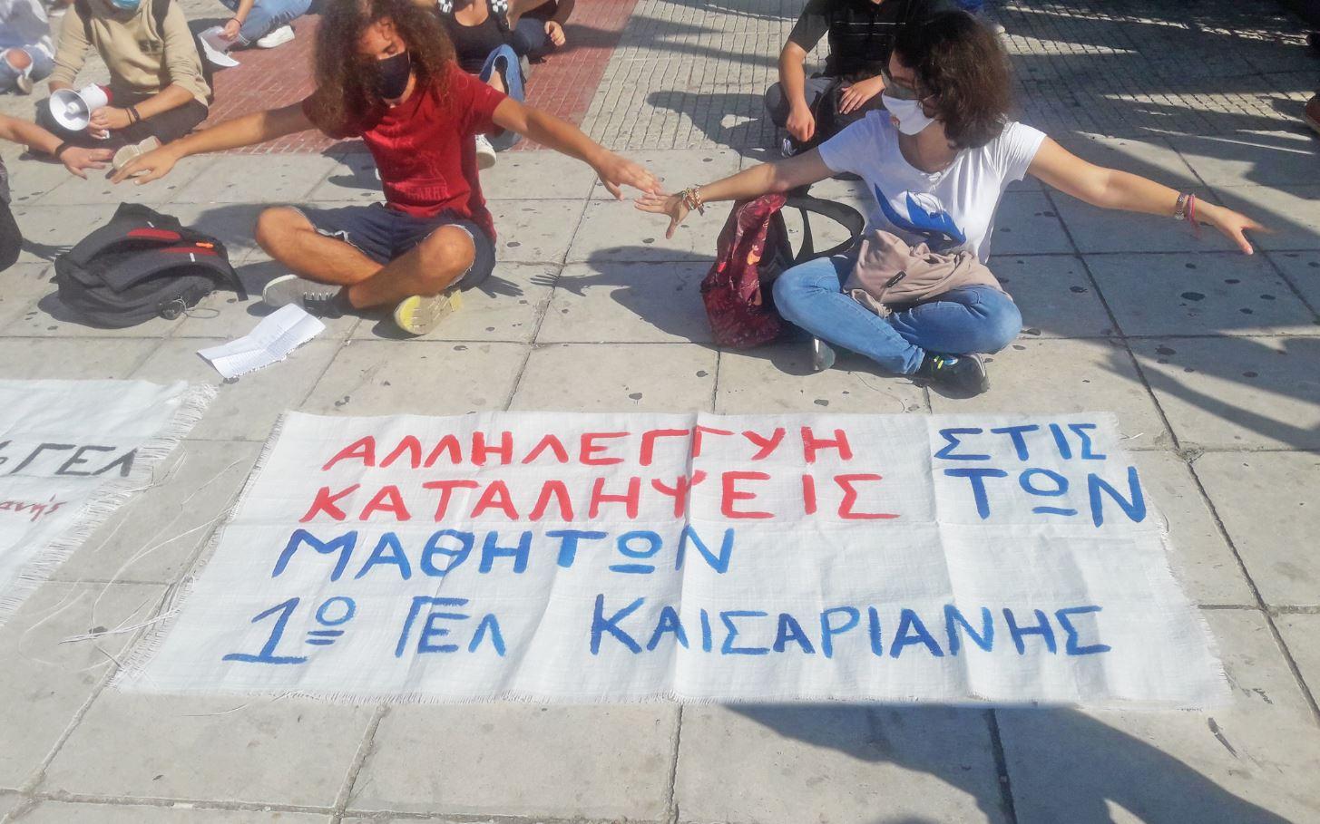 Κινητοποίηση & πορεία μαθητών Καισαριανή 2 Οκτ 2020