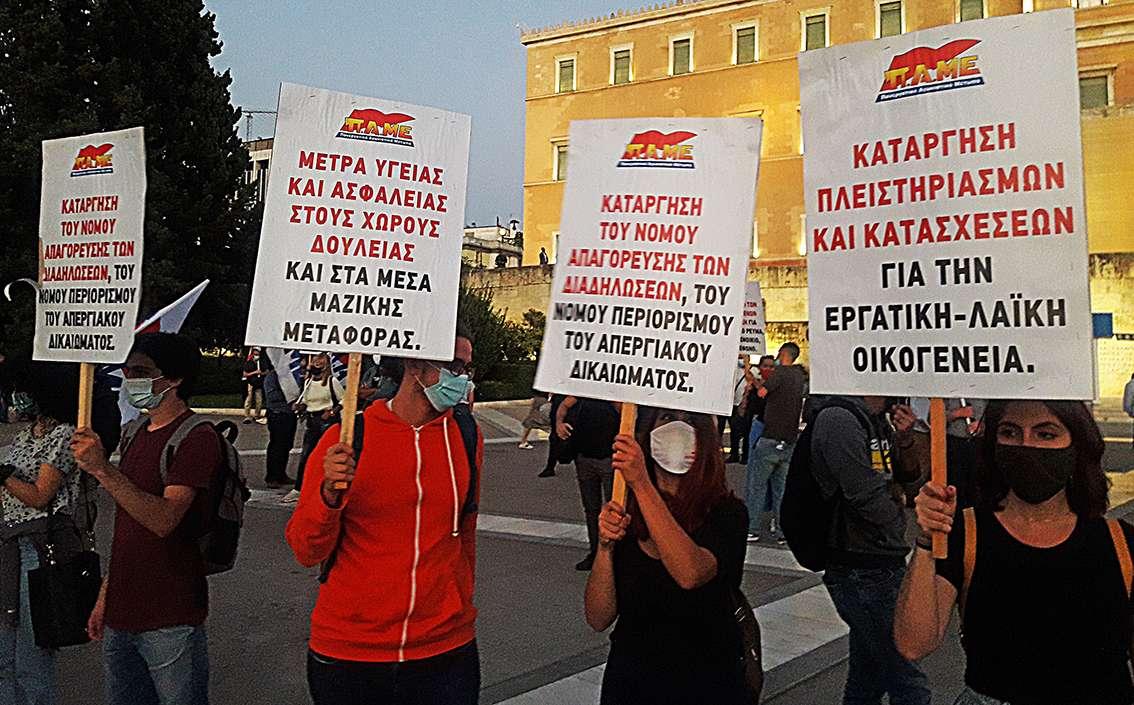 ΟΓΕ Συλλαλητήριο