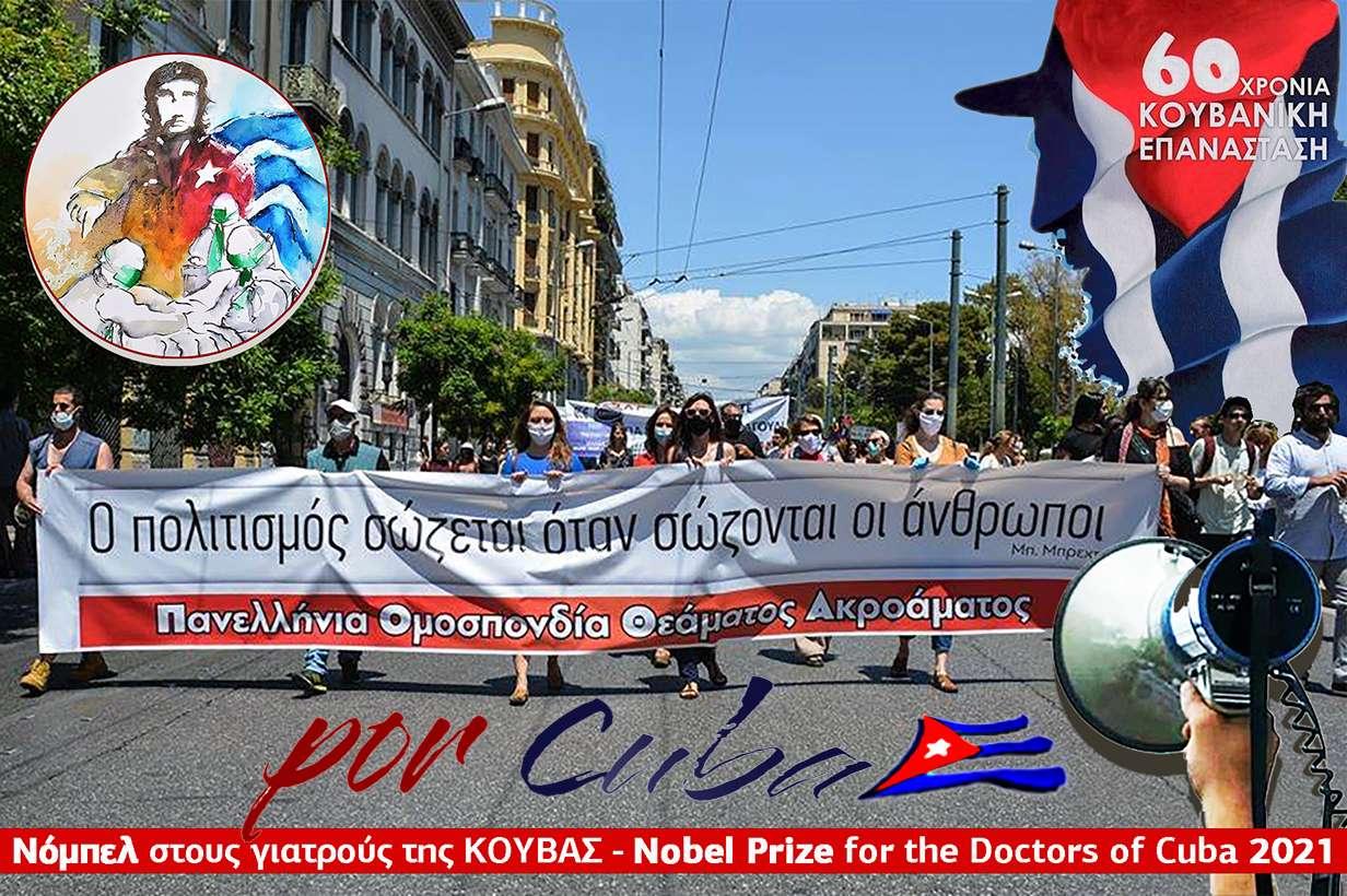 ΠΟΘΑ Νόμπελ στους γιατρούς της ΚΟΥΒΑΣ 2021 Nobel Prize for the Doctors of Cuba 2021