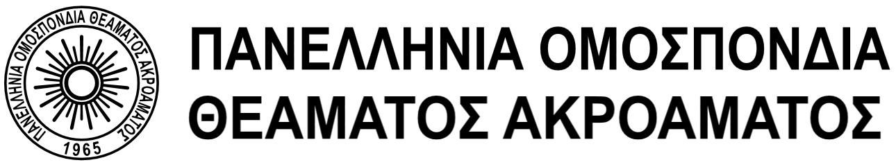 ΠΟΘΑ logotitle