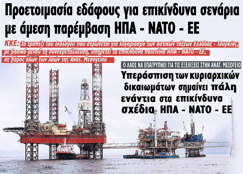 Ελληνοτουρκικά- Προετοιμασία εδάφους με ευρωατλαντική σφραγίδα