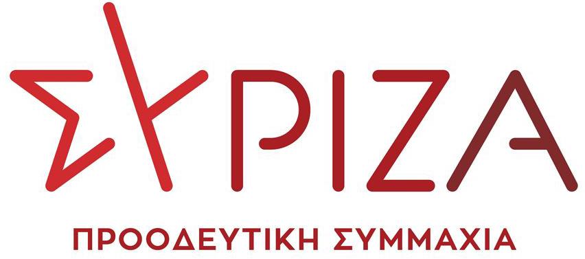 Συριζα Προοδευτική Συμμαχία logo