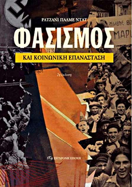 Φασισμός& Κοινωνική επανάσταση ΡΑΤΖΑΝΙ ΠΑΛΜΕ ΝΤΑΤ Σύγχρονη Εποχή