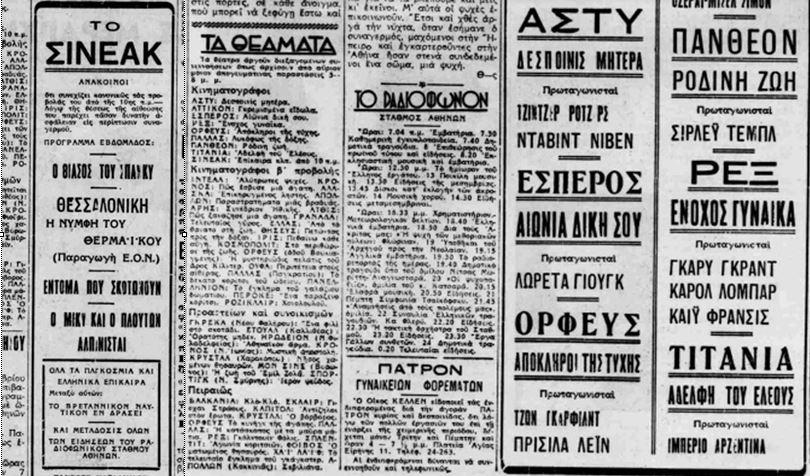 28 10 1940 kinimatografoi