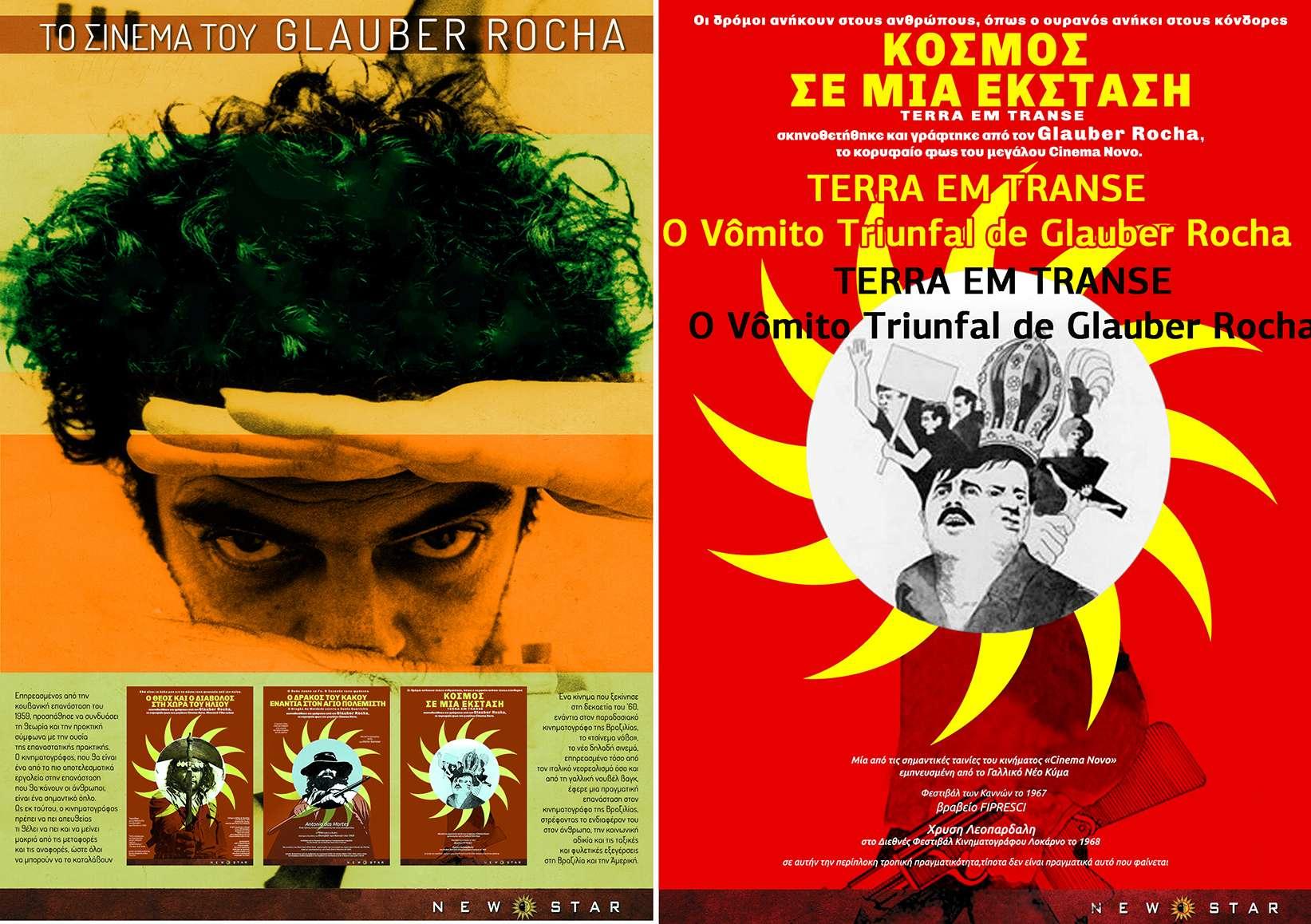 Κόσμος σε μια έκσταση TERRA EM TRANSE O Vômito Triunfal de Glauber Rocha