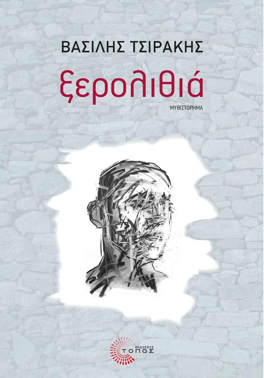 XEROLITHIA2