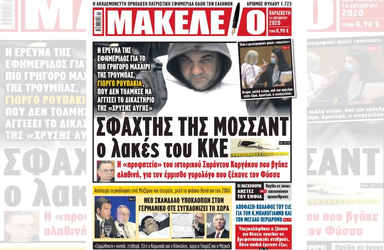 Υπάρχει εισαγγελέας; Ο φασιστικός βόθρος του «Μακελειού» ξεχείλισε ξανά...