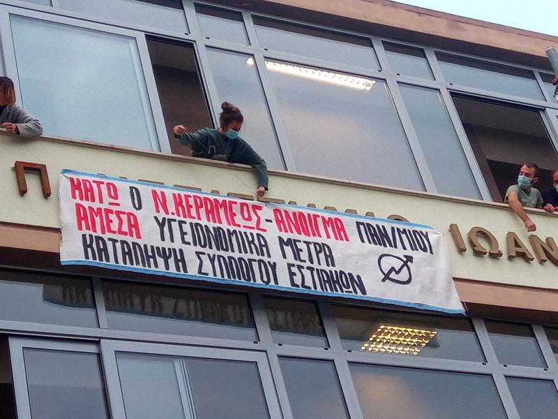 «Όξος και χολή» σε βάρος του φοιτητικού κινήματος