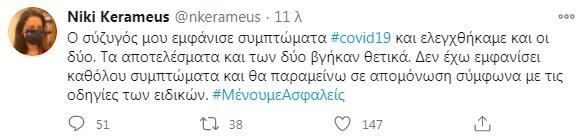 karameos