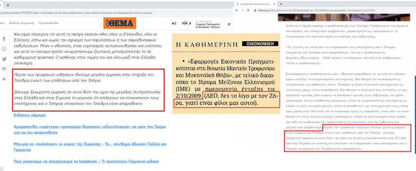 Μοιραία… λάθη «ανεξάρτητων» δημοσιογράφων και «αντικειμενικών» ΜΜΕ