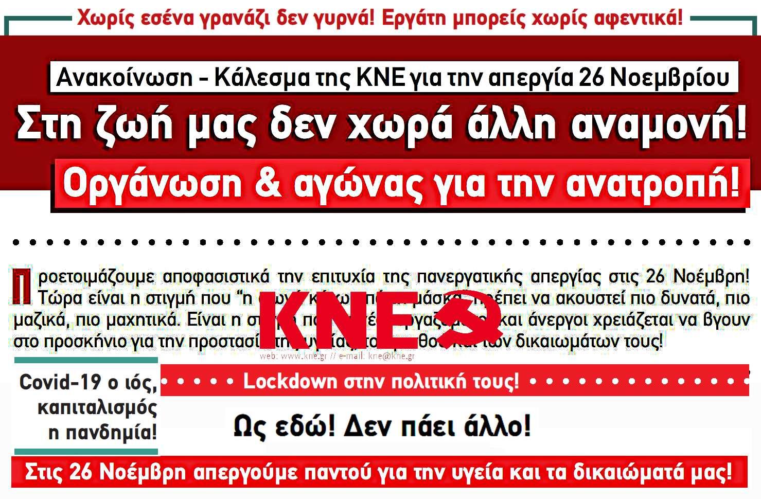 ΚΝΕ: Καλεί στην απεργία της 26ης Νοέμβρη