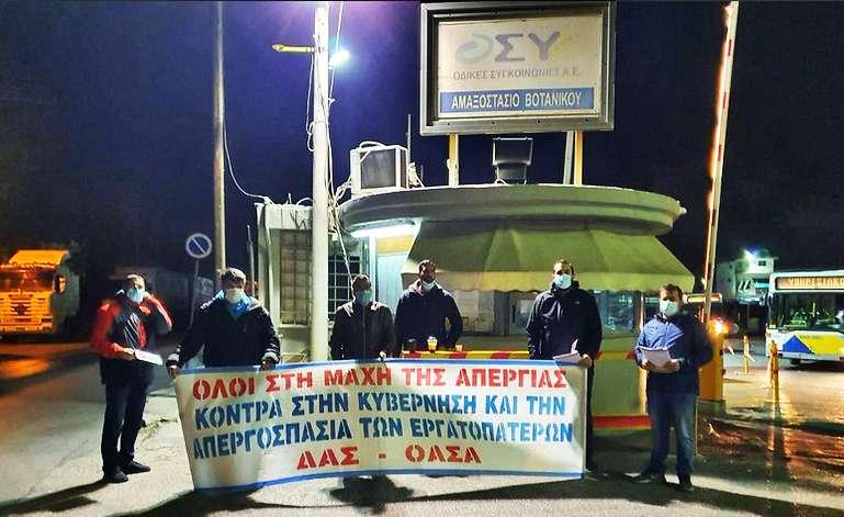 Απεργία 26-11-20 ΠΑΜΕ ΜΜΜ-ΟΣΥ