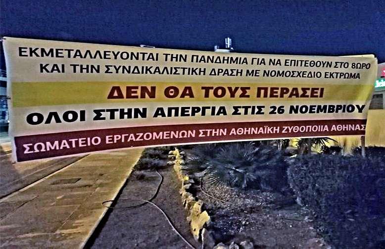 26 11 20 Κινητοποίηση ΠΑΜΕ Αθηναϊκή Ζυθοποιία