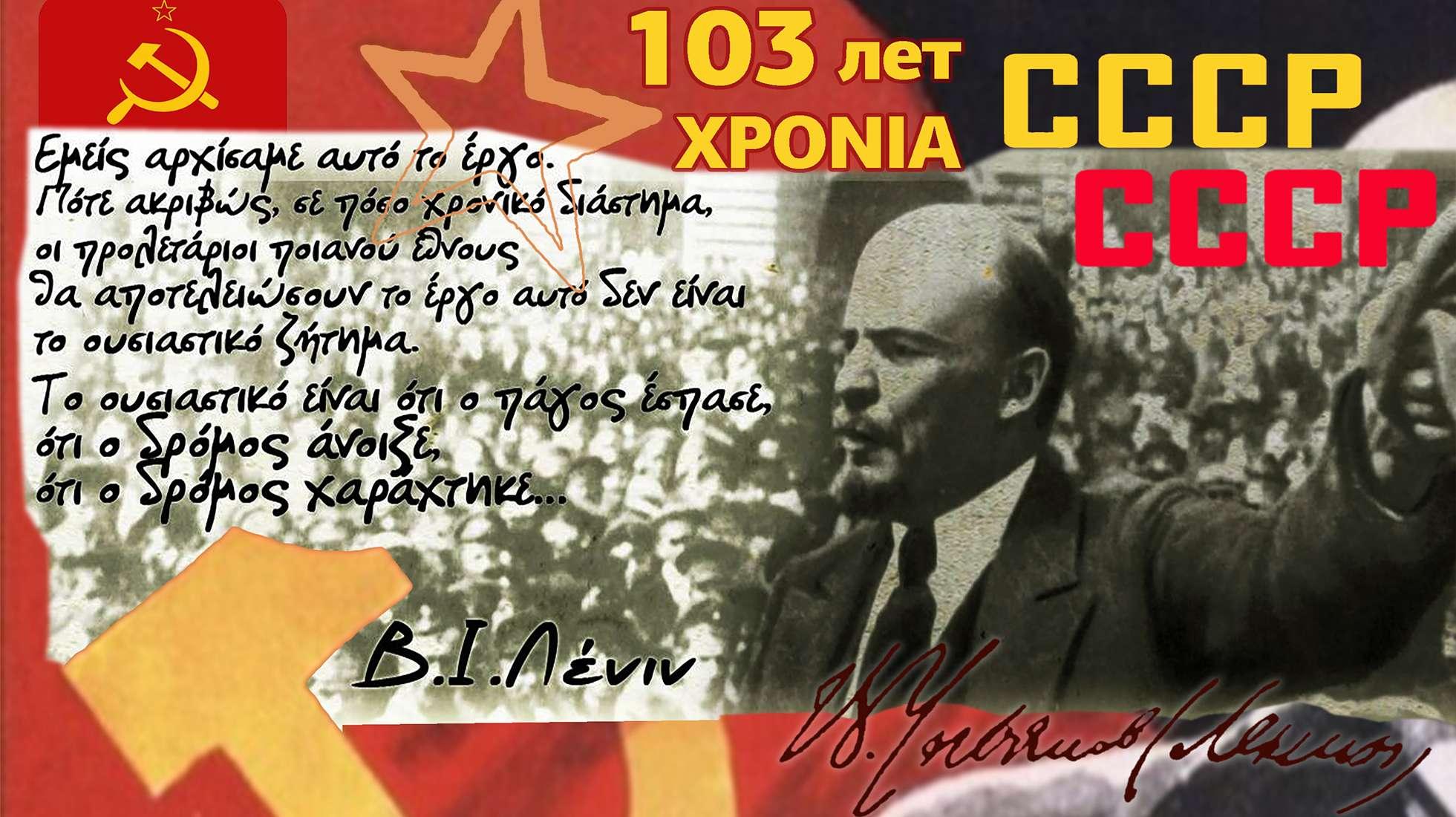 Β.Ι.Λένιν Εμείς αρχίσαμε αυτό το έργο…