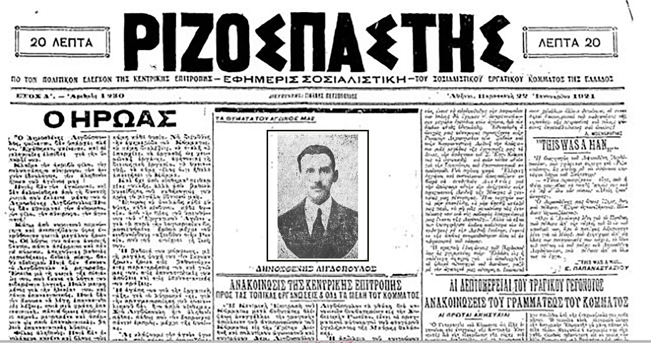 Δημοσθένης Λιγδόπουλος Ριζοσπάστης