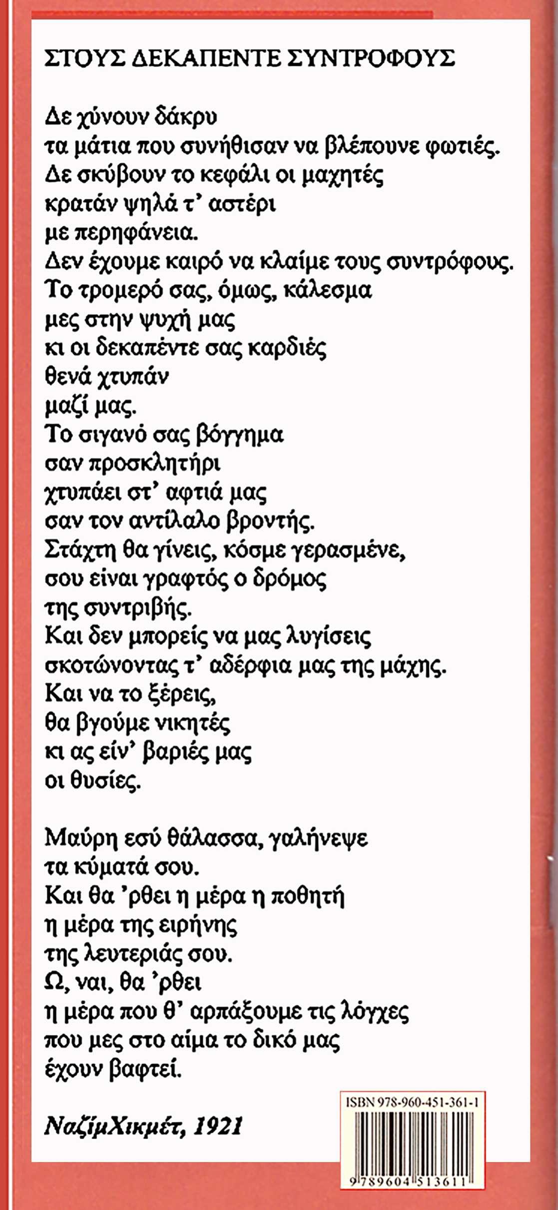 Δημοσθένης Λιγδόπουλος Χικμέτ στους 15 συντρόφους