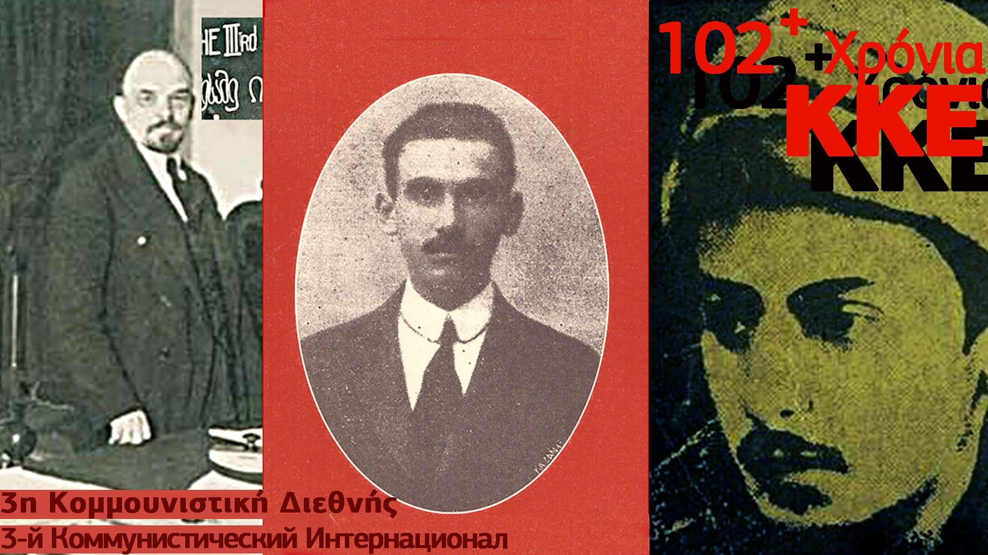 Δημοσθένης Λιγδόπουλος Ωρίων Αλεξάκης στην υπόθεση της επανάστασης 102 Χρόνια ΚΚΕ
