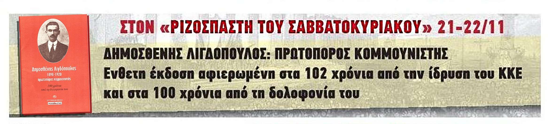 Δημοσθένης Λιγδόπουλος στο Ριζοσπάστη του Σ Κ 21 22 Νοε