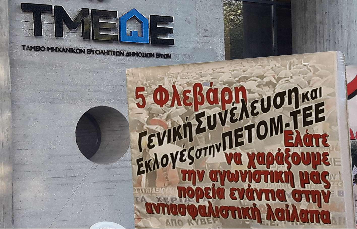Συναγερμός Διώχνουν τους συνταξιούχους του ΤΣΜΕΔΕ