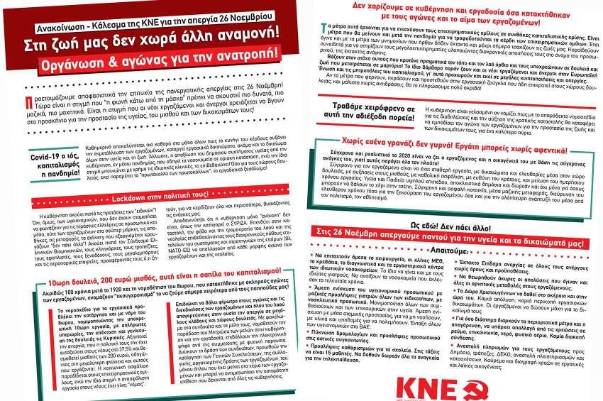 ΚΝΕ Καλεί στην απεργία της 26ης Νοέμβρη