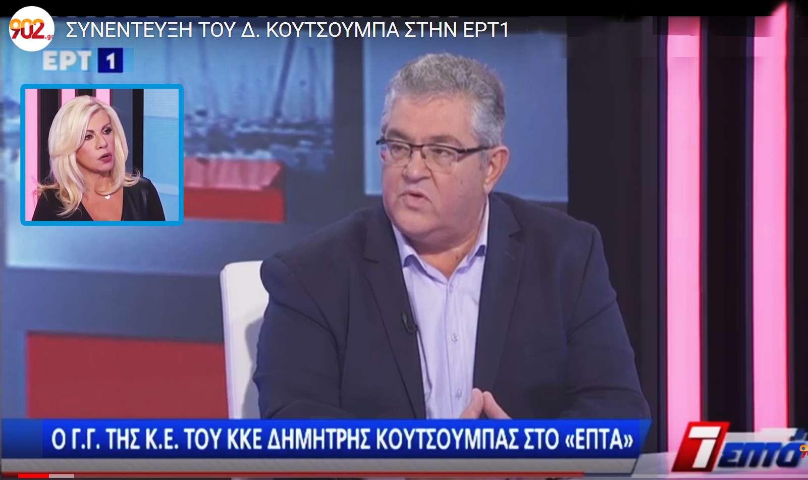 Δημ Κουτσούμπας συνέντευξη ΕΤ Πετούρη